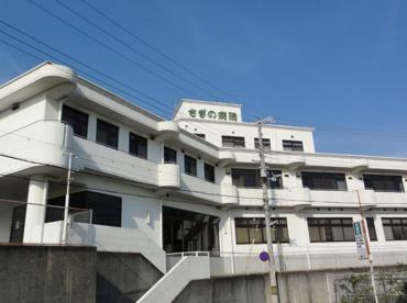 さぎの病院の画像1