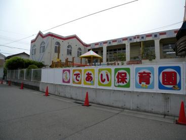 出合保育園の画像1