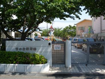 竹の台保育園の画像1