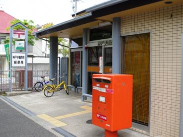 神戸学園西町郵便局の画像1