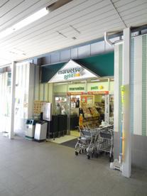 マルエツプチ千葉みなと駅店の画像1