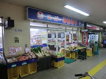 (株)三河屋 千住大橋店の画像1