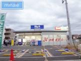 ビッグ・エー・船橋三咲店
