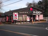 バーミヤン鶴ヶ島店