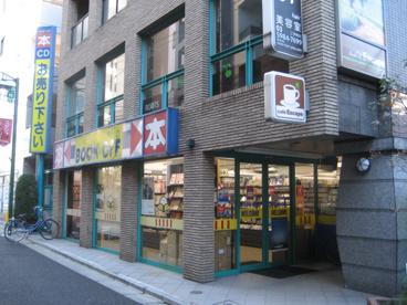 BOOK・OFF江古田店の画像1