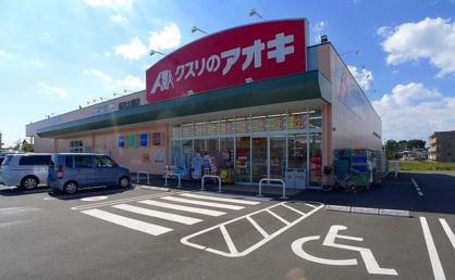クスリのアオキ新田木崎店の画像1