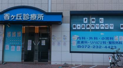香ヶ丘診療所の画像1