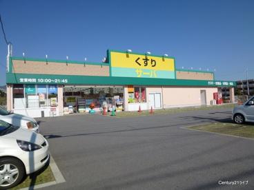 サーバ宝塚東店の画像1