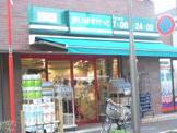 【スーパーマーケット】まいばすけっとゼームス坂店
