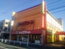 トップマート 末広店