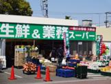 業務スーパー武蔵境店