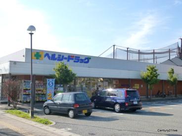 ヘルシードラッグ中山店の画像1