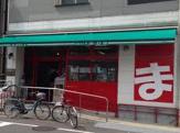 【スーパーマーケット】まいばすけっと千鳥2丁目店