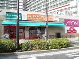 【スーパーマーケット】まいばすけっと堤通2丁目店の画像1