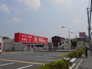 アカカベ寺方本通店の画像1