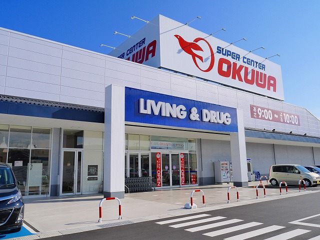 スーパーセンターオークワ 富雄中町店の画像