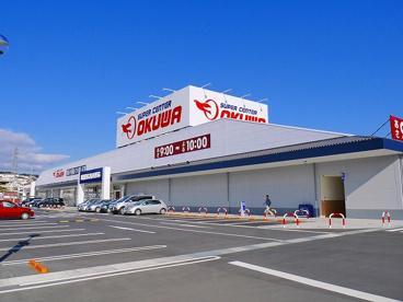 スーパーセンターオークワ 富雄中町店の画像2