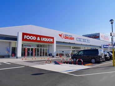 スーパーセンターオークワ 富雄中町店の画像3