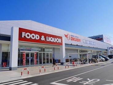 スーパーセンターオークワ 富雄中町店の画像4