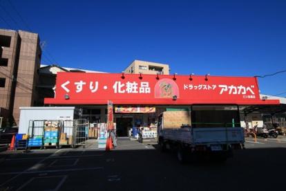 アカカベ門真三ツ島店の画像1