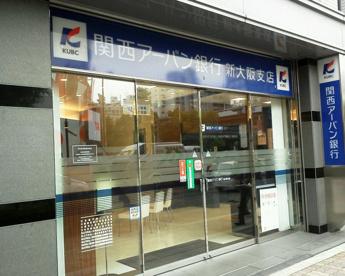 関西アーバン銀行新大阪アーバンビルの画像1