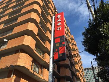 愛媛銀行新大阪支店の画像1