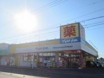 ドラッグストア マツモトキヨシ 辰巳台店