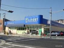 ライフォート中山店