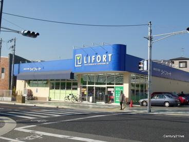 ライフォート中山店の画像1