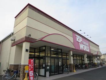 トップワールド古川橋店の画像1