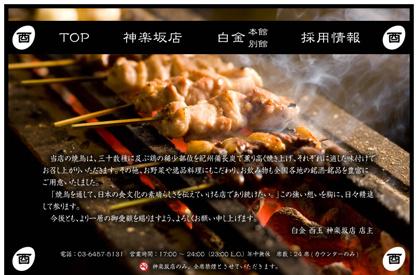 白金 酉玉 神楽坂店の画像3
