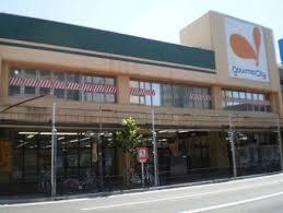 グルメシティ八王子大和田店の画像1