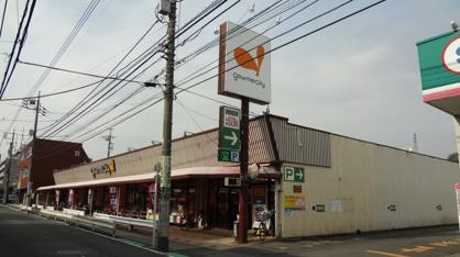 グルメシティ八王子大和田店の画像2