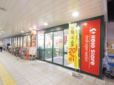 京王ストア 稲田堤店の画像1