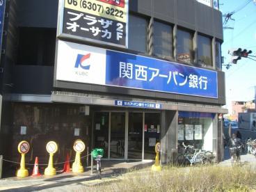 関西アーバン銀行十三支店の画像1