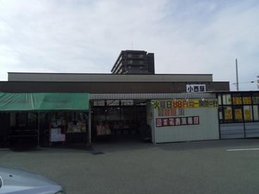 スーパーマーケット小西屋 江井ヶ島店の画像1