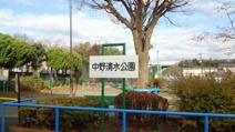中野清水公園