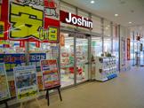 ジョーシン 富雄南イオンタウン店