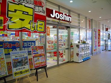 ジョーシン 富雄南イオンタウン店の画像1