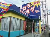 カラオケバンバン鶴ヶ島五味ヶ谷店