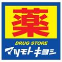 マツモトキヨシ 坂戸石井店