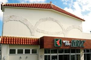 タウンプラザかねひ首里久場川市場の画像1