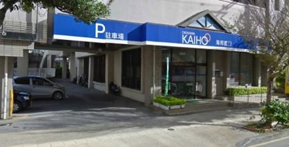 沖縄海邦銀行 汀良支店の画像1
