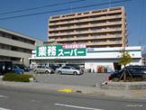 業務スーパー宝塚中山店