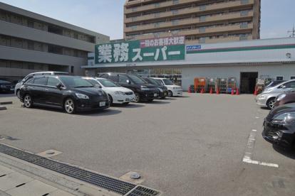 業務スーパー宝塚中山店の画像2