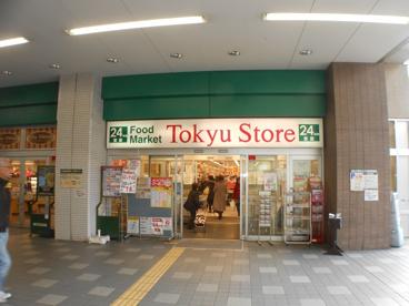 東急ストア 新丸子店の画像2
