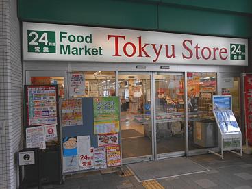 東急ストア 新丸子店の画像3