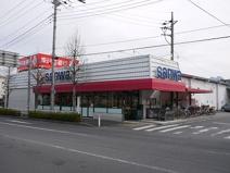 スーパー三和  境川店