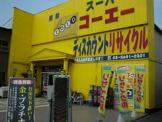 ディスカウントコーエー 鹿浜店