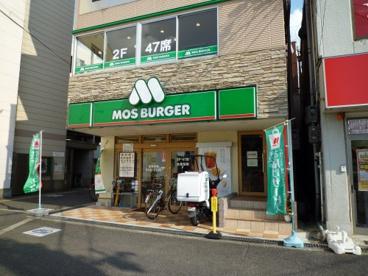 モスバーガー河内国分駅前店の画像1